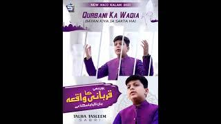 Qurbani K Waqia..   Talha Tasleem Sabri #shorts