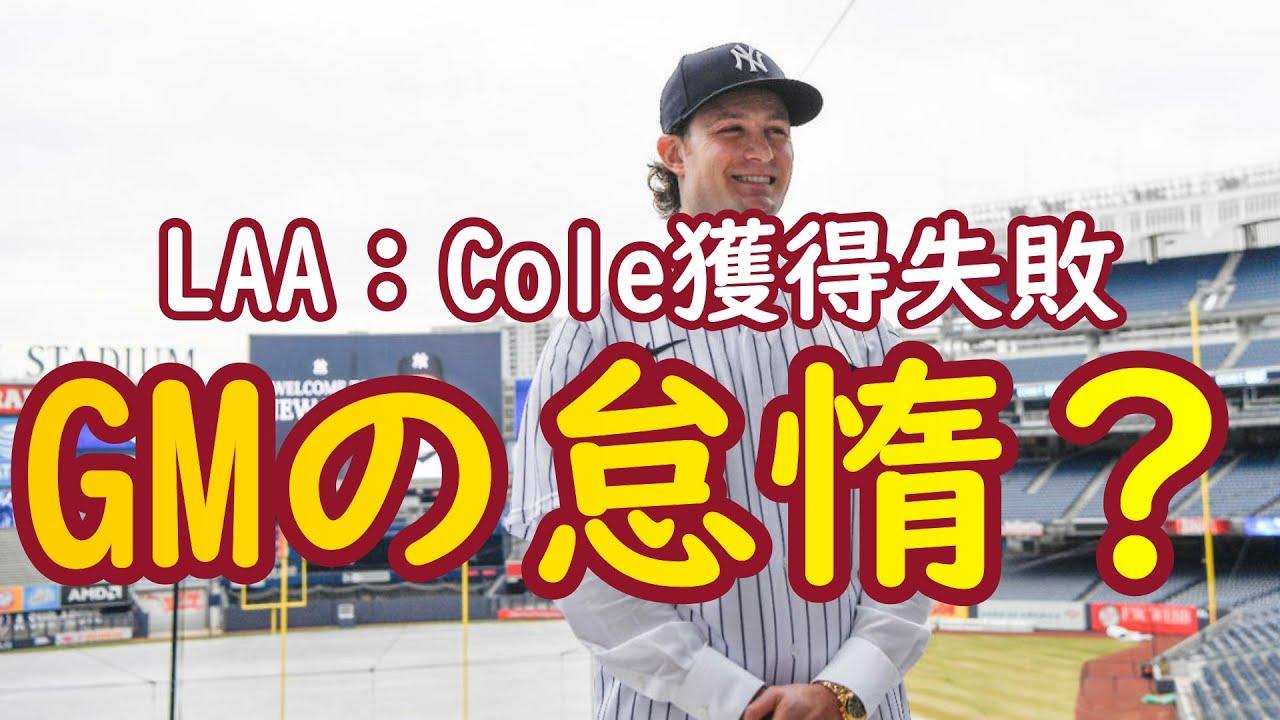 【MLB】LAA:コール獲得失敗はGMの怠惰?