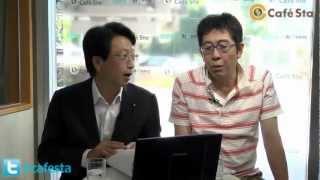 「CafeSta」カフェスタトーク 月曜担当・平将明議員(2012.9.10)