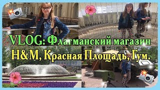 видео Во сколько открывается ГУМ в Москве