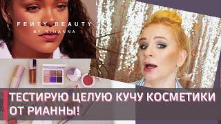 Полный макияж одним брендом FENTY BEAUTY by Rihanna МАКИЯЖ СВОТЧИ Косметика Рианны