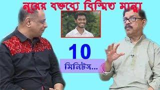 নূরের বক্তব্যে বিস্মিত মাহমুদুর রহমান মান্না! voice bangla official news।।