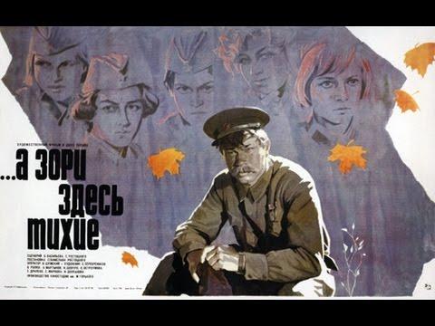 ...А зори здесь тихие ч.1 (1972) (полная версия в 2-х частях)