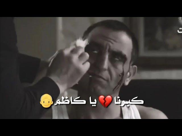 ميماتي باش كاظم اذا اكبرت اقتلني لا تفكر كتير حالات واتس اب حزينة تحميل