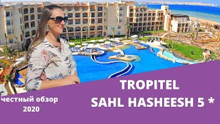 TROPITEL Sahl Hasheesh 5 обзор 2020
