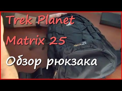 Рюкзак Trek Planet Matrix 25