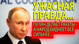 AndquotПутин у власти – это новый гвоздь в крышку гроба Россииandquot 2019