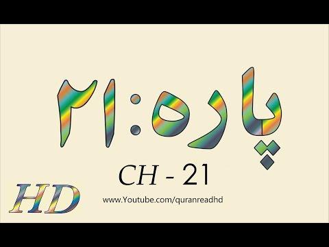 Quran HD - Abdul Rahman Al-Sudais Para Ch # 21 القرآن