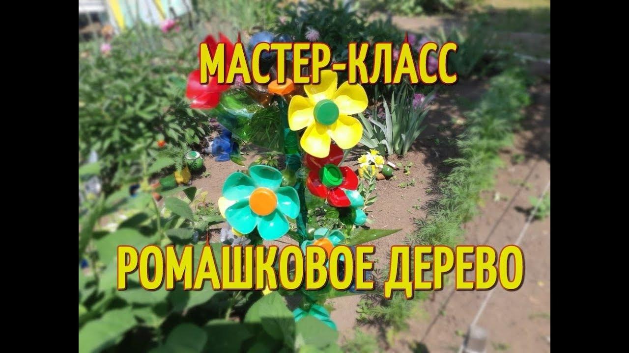 Поделки из пластиковых бутылок. Ромашковое дерево из пластиковых бутылок. Поделки для сада и дачи.