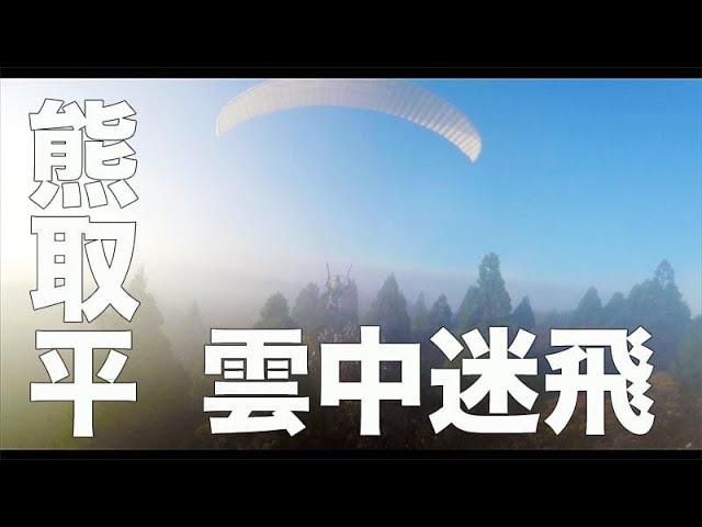 【熊取平・紅葉#159】「雲中迷飛」空撮・たごてるよし_Aerial_TAGO channel