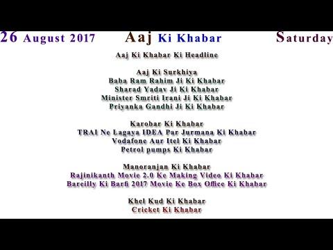 Aaj Ki Khabar 26 August 2017 Latest News in Hindi