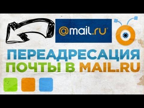 Как Настроить Переадресацию Почты Mail.ru