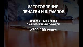 видео Бизнес на изготовлении печатей