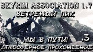 Ветреный Пик, мы В Пути! ● The Elder Scrolls Skyrim Association 500+ Mods #3 [60FPS PC]