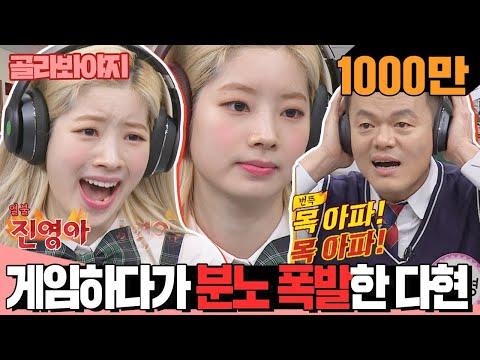 """[골라봐야지][HD] """"아↘목.아.파"""" 트와이스 다현♨분노폭발♨ 게임하다가 사장님 박진영에게 진짜로 화난 다현이ㅋㅋㅋㅋㅋㅋㅋ #아는형님 #JTBC봐야지"""