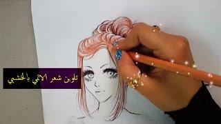 رسم و تلوين بالخشبي  شعر أنمي | Anime hair coloring
