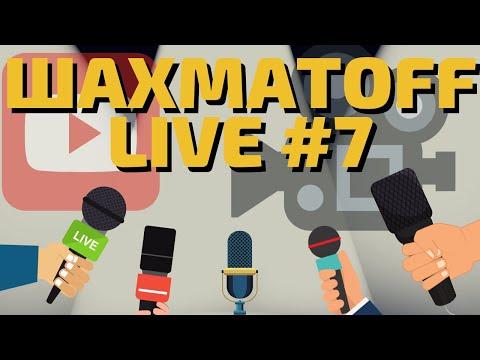 [RU] ШахМатOff LIVE #7: Общение и ИГРА СО ЗРИТЕЛЯМИ! на Lichess.org