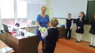 Первоклассники поздравляют Ольгу Герасимовну С ДНЁМ УЧИТЕЛЯ.