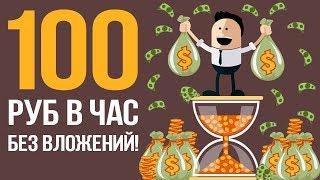 Заработок на Wmmail 60 рублей за час