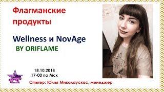 Флагманские продукты: Wellness и NovAge. Экспресс Карьера / Онлайн обучение 18.10.2018