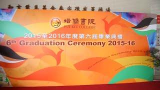 培僑書院 2015-16第六屆畢業典禮 花絮