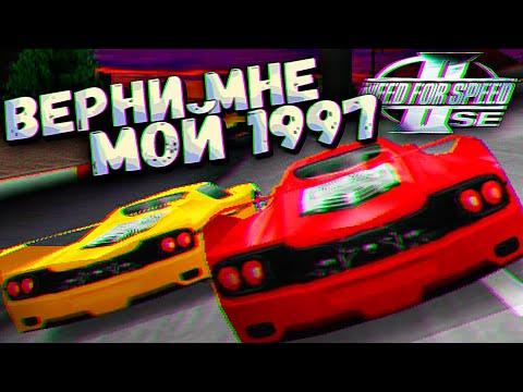 Видео: Как менялась НФС? Need For Speed 2 SE (1997)   Прорыв или ФЭЙЛ?