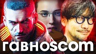 🎮 GAMESCOM 2019 - ЭТО БОЛЬ!!!