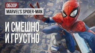 Обзор Marvel's Spider-Man: и смешно, и грустно