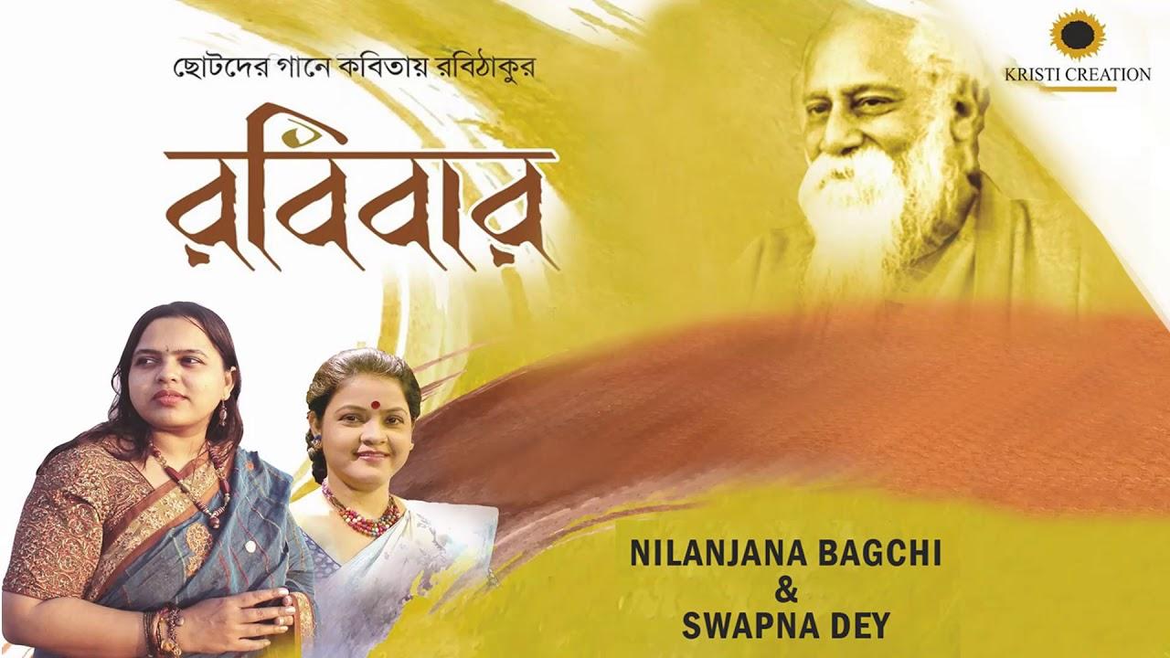 Robibaar(Nonstop Audio) | Bangla Songs | Rabindra Sangeet Collection |  Bengali New Songs 2018