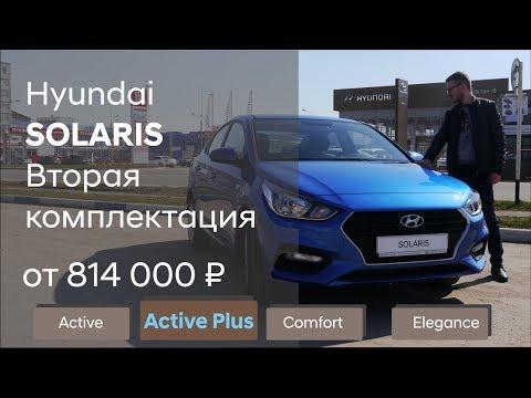 Hyundai Solaris Комплектация Active Plus 2020 МГ