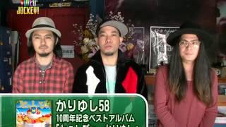 かりゆし58 ○10周年記念ベストアルバム 『とぅしびぃ、かりゆし』発売中...