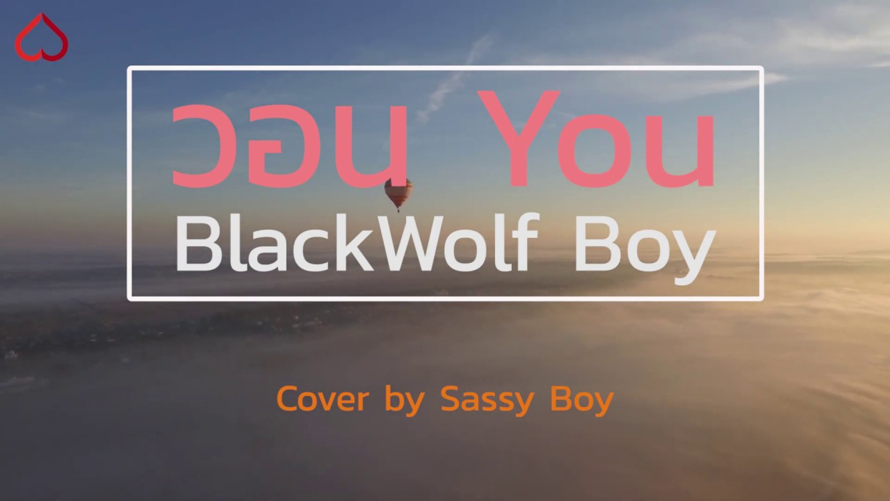 วอนYou BlackWolf Boy cover by Sassy Boy