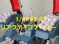 【マクロス玩具レビュー】アルカディア 1/60 完全変形 VF-0A/S 対応 リアクティブア…