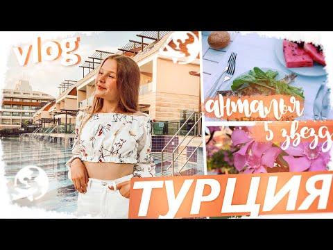 VLOG: Отдых в Турции // АНТАЛЬЯ