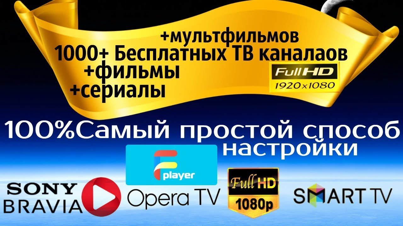 forkplayer tv smart tv remotefork