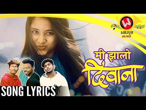 Mi Jhalo Deewana with Lyrics - Marathi Koli Love Songs   Rajneesh Patel, Dhruvan Moorthy, Sunny G