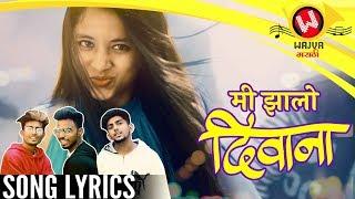 Mi Jhalo Deewana with Lyrics - Marathi Koli Love Songs | Rajneesh Patel, Dhruvan Moorthy, Sunny G