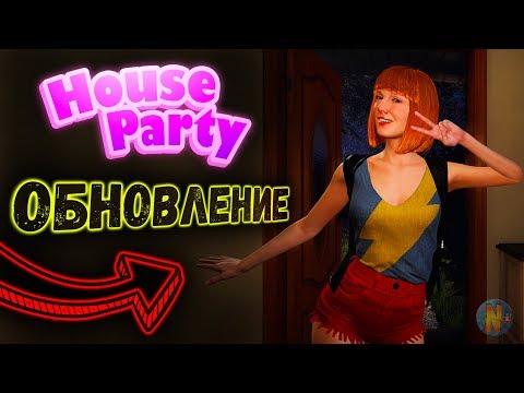 House Party 18+  Обновление в игре и новая девочка Lety . Update 0.14.4