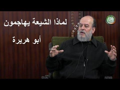 """بسام جرار"""" لماذا الشيعة يهاجمون أبو هريرة"""