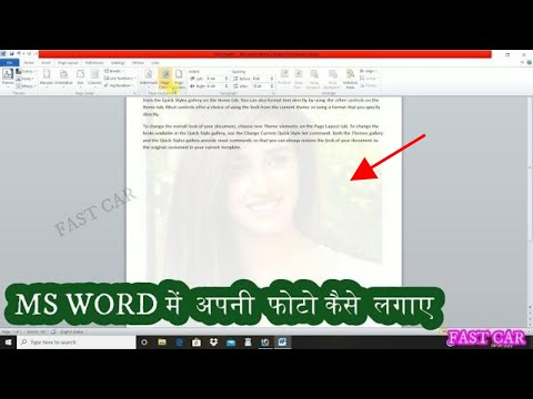 How to add Background picture in MS Word