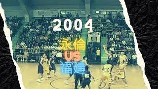 Publication Date: 2021-03-02 | Video Title: 威SIR|珍藏|2004|永倫|VS|福建
