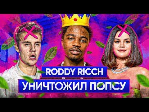 Как Roddy Ricch красиво обыграл Джастина Бибера и Селену Гомес? / Хип-Хоп VS Поп-Музыка