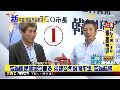 最新》高雄國民黨部洽商多 福建公司盼開平潭-高雄航線