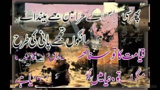 Hussain Aseer new Album 60 Shair Aman Zaib Kiazai