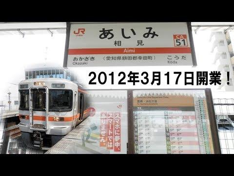 のんびり気ままに鉄道撮影181 JR相見駅編 Central Japan Railway Company AimiStation
