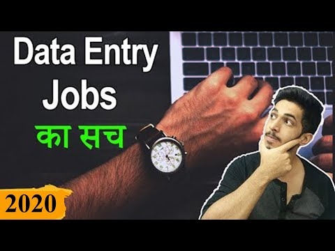 Data Entry Jobs का सच (2020) -  My Earnings From Data Entry Project | My Data Entry Experience