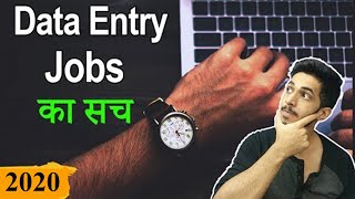 Data Entry Jobs का सच (2019) -  My Earnings From Data Entry Project   My Data Entry Experience