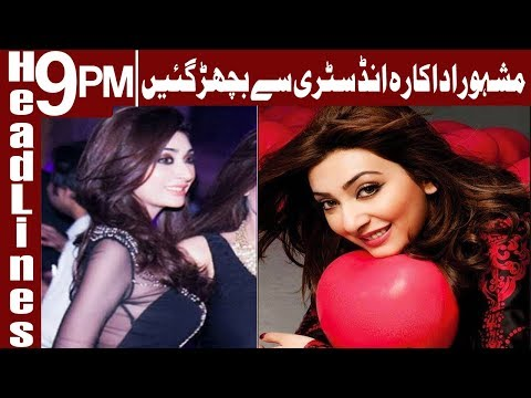 Aisha Khan announces departure from Industry - Headlines & Bulletin 9 PM - 1 March 2018 - Express
