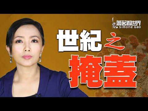 (中文版)纪录片:世纪之掩盖 |中共如何掩盖新冠病毒疫情;武汉实验室被封闭;增强功能试验 |萧茗看世界