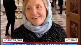 Построен православный храм в Мадриде(Репортаж телеканала «Звезда», 2013-06-29T09:20:22.000Z)